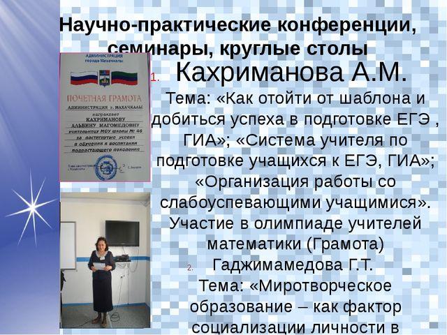 Научно-практические конференции, семинары, круглые столы Кахриманова А.М. Тем...