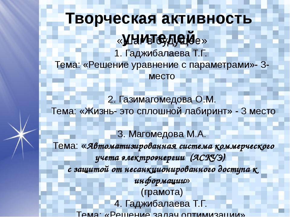 «Шаг в будущее» 1. Гаджибалаева Т.Г. Тема: «Решение уравнение с параметрами»-...