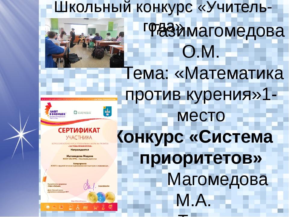 Школьный конкурс «Учитель-года» Газимагомедова О.М. Тема: «Математика против...