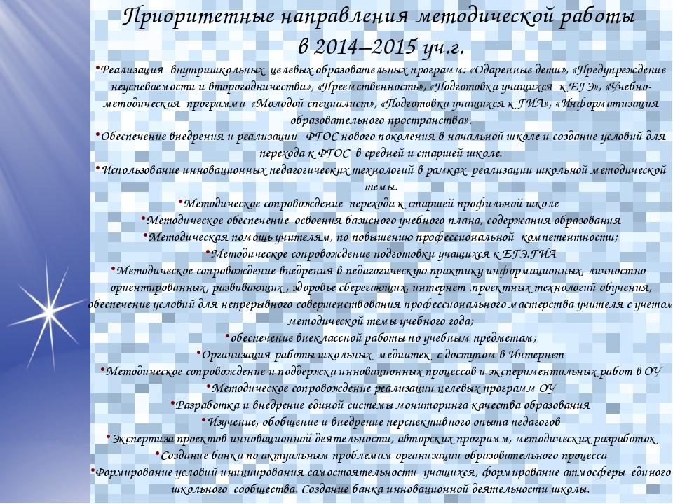 Приоритетные направления методической работы в 2014–2015 уч.г. Реализация вну...