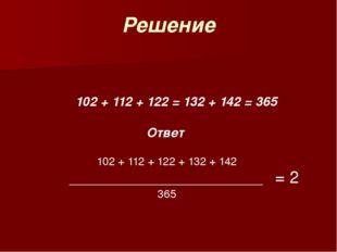 Решение      102 + 112 + 122 = 132 + 142 = 365  Ответ  102 + 112 + 122 +