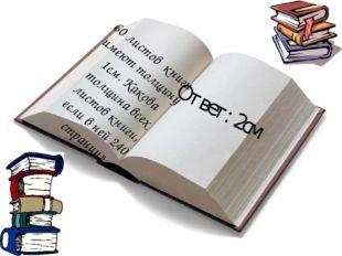 60 листов  книги имеют толщину 1см. Какова толщина всех листов книги, если в
