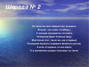 Шарада № 2 Из чисел вы мой первый слог возьмите, Второй – из слова «голубцы