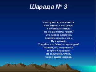 Шарада № 3  Что кружится, что ложится  И на землю, и на крыши,  И о чем п