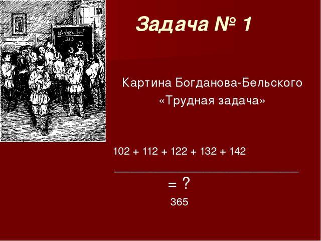 Задача № 1                       Картина Богданова-Бельского...