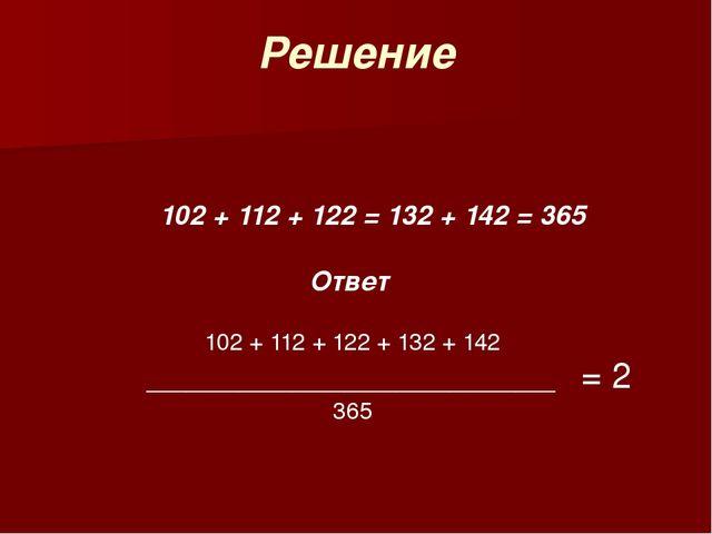 Решение      102 + 112 + 122 = 132 + 142 = 365  Ответ  102 + 112 + 122 +...