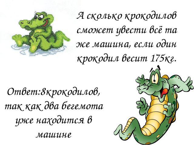 А сколько крокодилов сможет увести всё та же машина, если один крокодил весит...