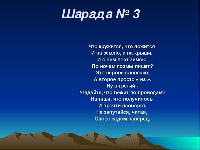 Шарада № 3  Что кружится, что ложится  И на землю, и на крыши,  И о чем п...