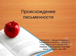 Выполнили : Швецов Владимир и Тимофеева Екатерина, ученики 10 класс МБОУ Доса