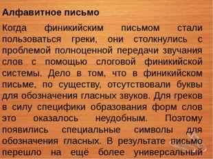 Алфавитное письмо Когда финикийским письмом стали пользоваться греки, они сто