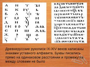 Древнерусские рукописи IX-XIV веков написаны знаками уставного алфавита. Букв