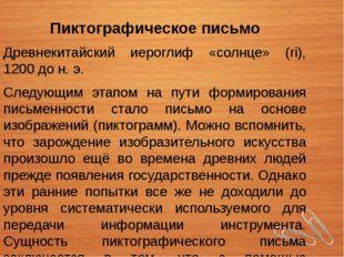 Пиктографическое письмо Древнекитайский иероглиф «солнце» (ri), 1200 дон.э.