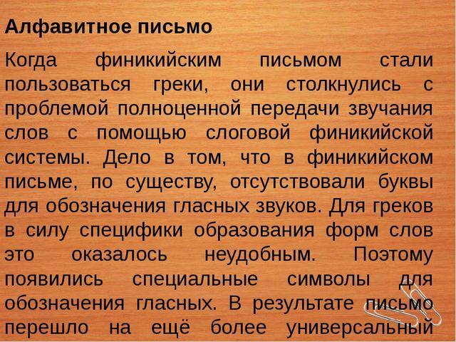 Алфавитное письмо Когда финикийским письмом стали пользоваться греки, они сто...