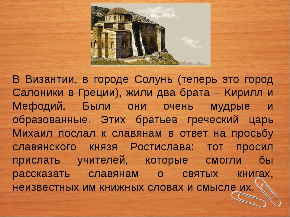 В Византии, в городе Солунь (теперь это город Салоники в Греции), жили два бр...