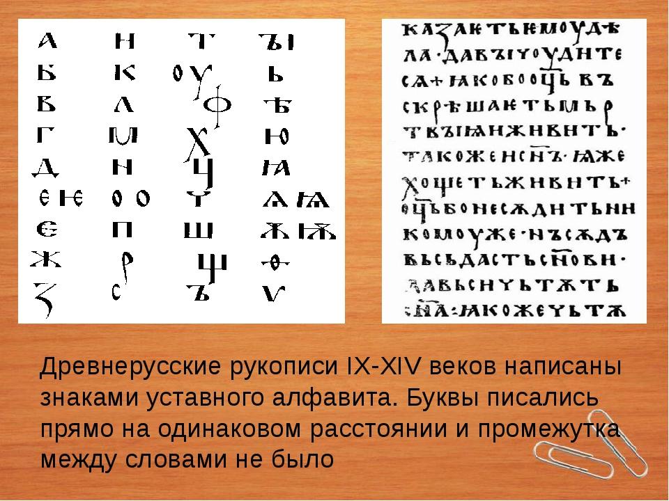 Древнерусские рукописи IX-XIV веков написаны знаками уставного алфавита. Букв...
