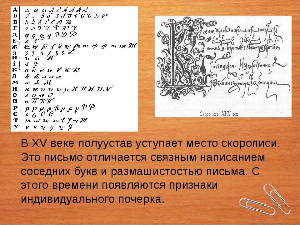 В XV веке полуустав уступает место скорописи. Это письмо отличается связным н...