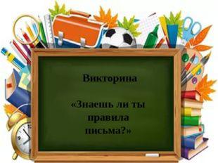 Викторина «Знаешь ли ты правила письма?»
