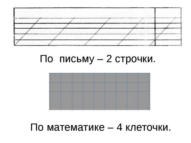 По письму – 2 строчки. По математике – 4 клеточки.