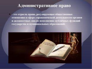 - это отрасль права, регулирующая общественные отношения в сфере управленческ