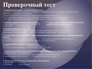 Проверочный тест 1. Административное право – это отрасль права, которая… а) р