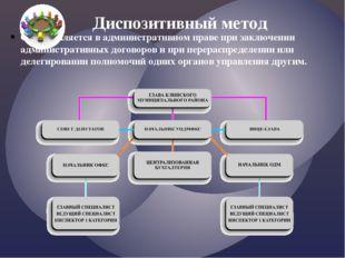 Диспозитивный метод Он проявляется в административном праве при заключении ад