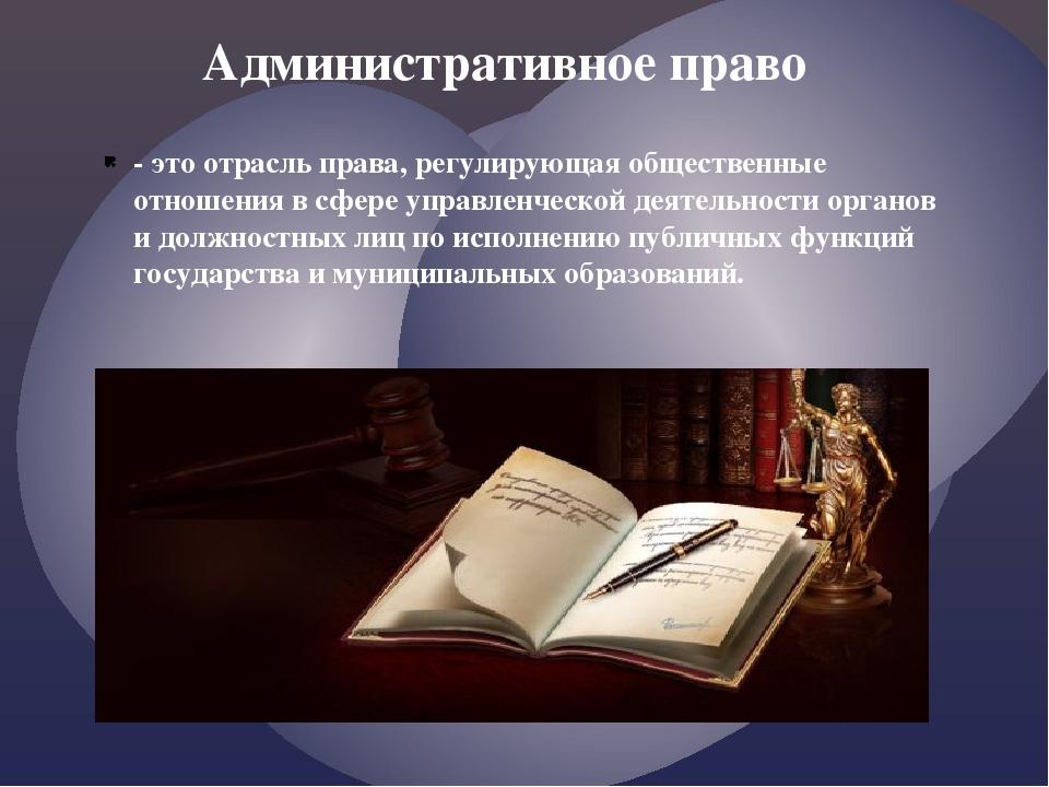 - это отрасль права, регулирующая общественные отношения в сфере управленческ...