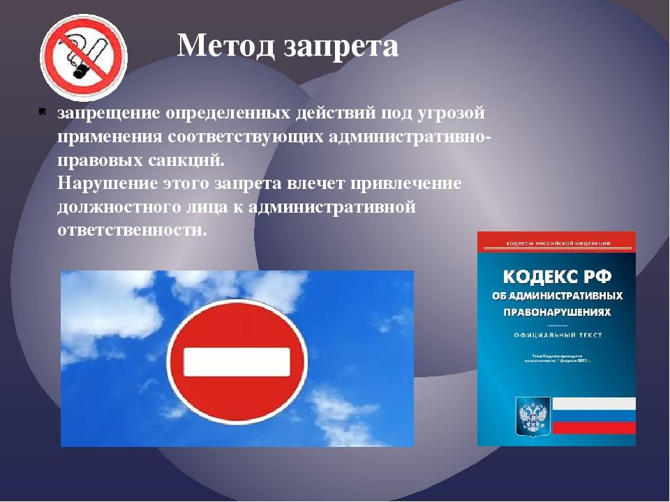запрещение определенных действий под угрозой применения соответствующих админ...