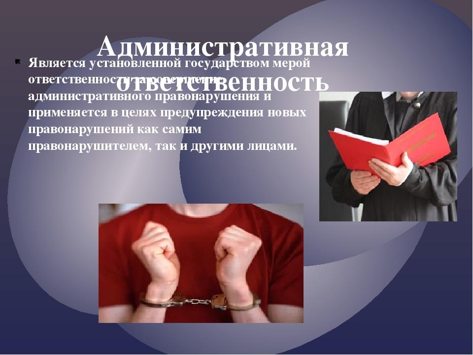Является установленной государством мерой ответственности за совершение админ...