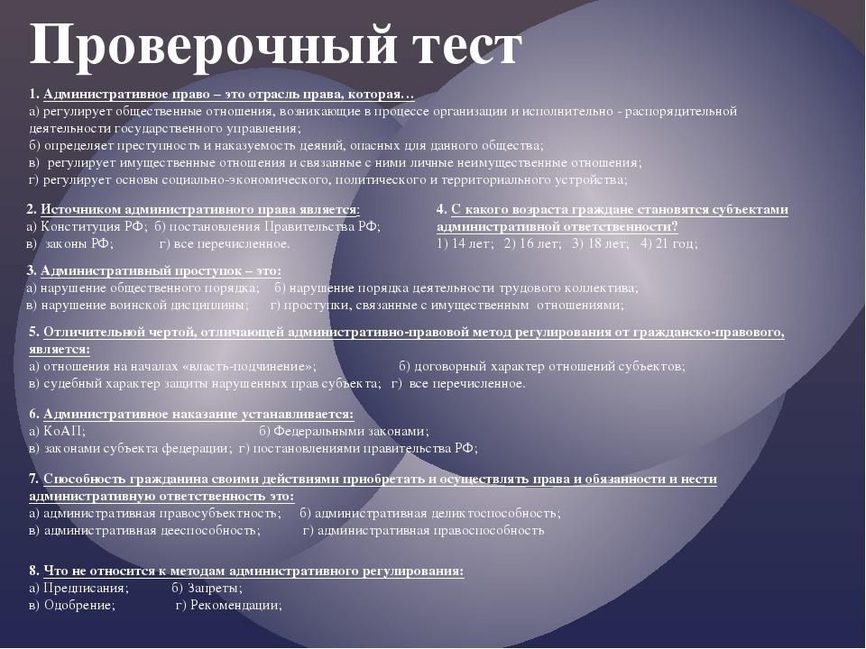 Проверочный тест 1. Административное право – это отрасль права, которая… а) р...
