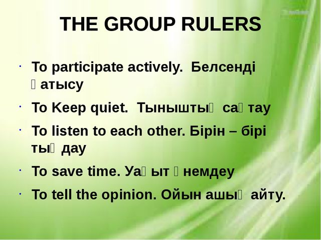 THE GROUP RULERS To participate actively. Белсенді қатысу To Keep quiet. Тыны...