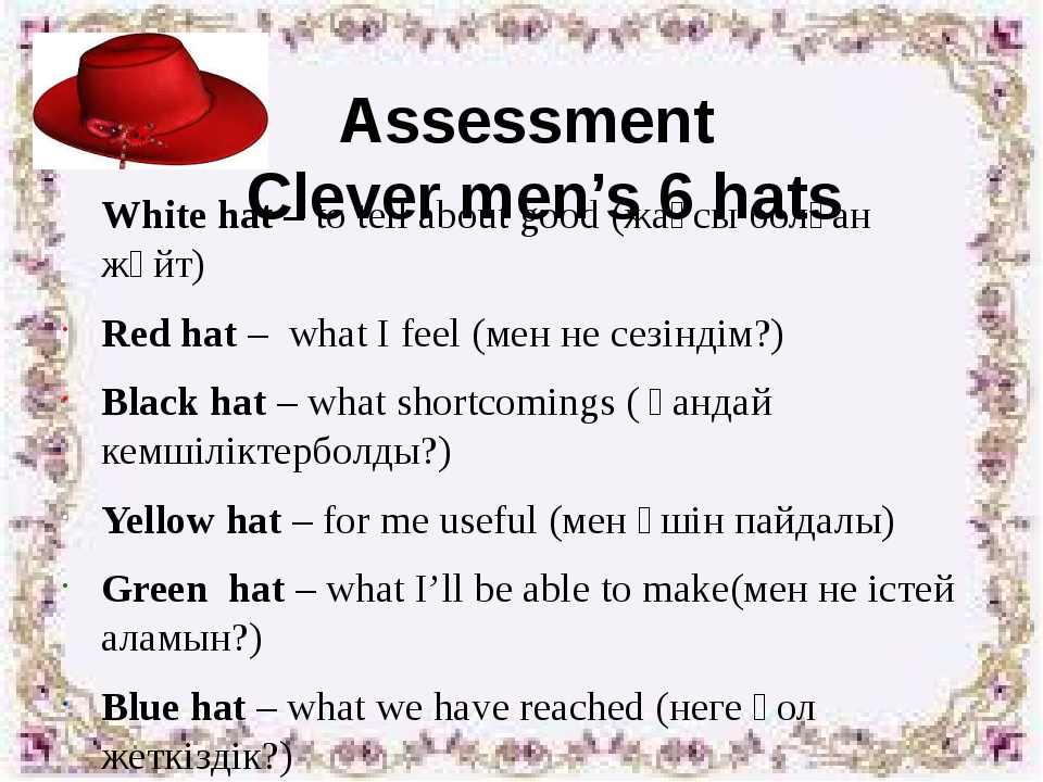 Assessment Clever men's 6 hats White hat – to tell about good (жақсы болған ж...