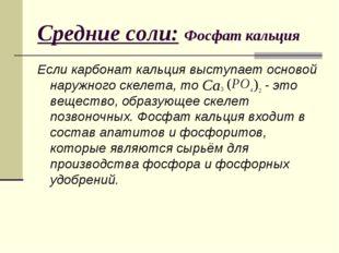 Средние соли: Фосфат кальция Если карбонат кальция выступает основой наружног