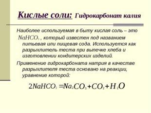 Кислые соли: Гидрокарбонат калия Наиболее используемая в быту кислая соль – э