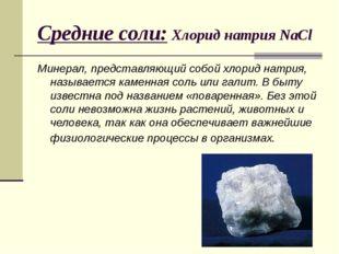 Средние соли: Хлорид натрия NaCl Минерал, представляющий собой хлорид натрия,