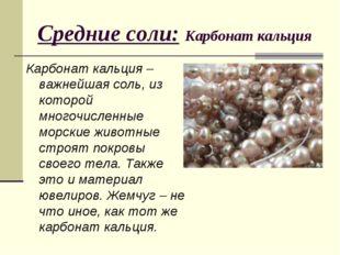 Средние соли: Карбонат кальция Карбонат кальция – важнейшая соль, из которой