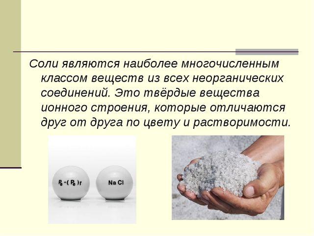 Соли являются наиболее многочисленным классом веществ из всех неорганических...