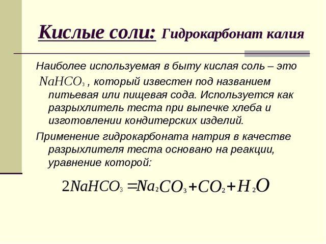 Кислые соли: Гидрокарбонат калия Наиболее используемая в быту кислая соль – э...