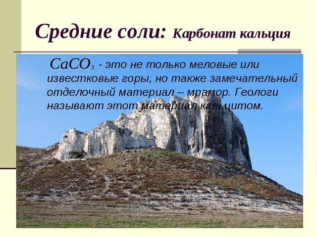 Средние соли: Карбонат кальция - это не только меловые или известковые горы,...