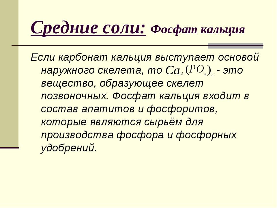 Средние соли: Фосфат кальция Если карбонат кальция выступает основой наружног...