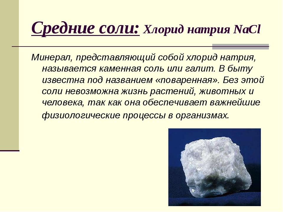 Средние соли: Хлорид натрия NaCl Минерал, представляющий собой хлорид натрия,...