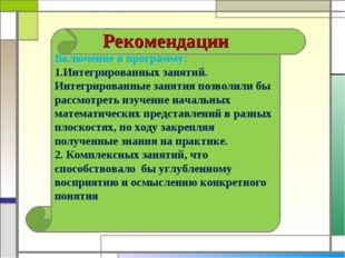 Рекомендации Включение в программу: Интегрированных занятий. Интегрированные