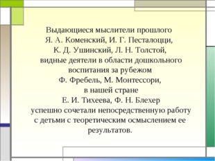 Выдающиеся мыслители прошлого Я. А. Коменский, И. Г. Песталоцци, К. Д. Ушинск
