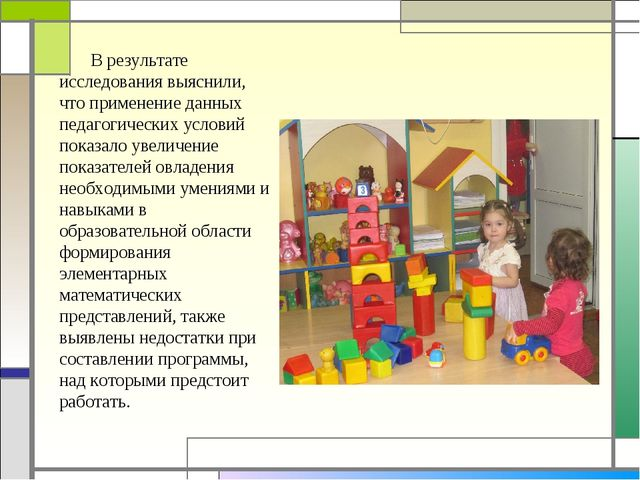 В результате исследования выяснили, что применение данных педагогических усло...