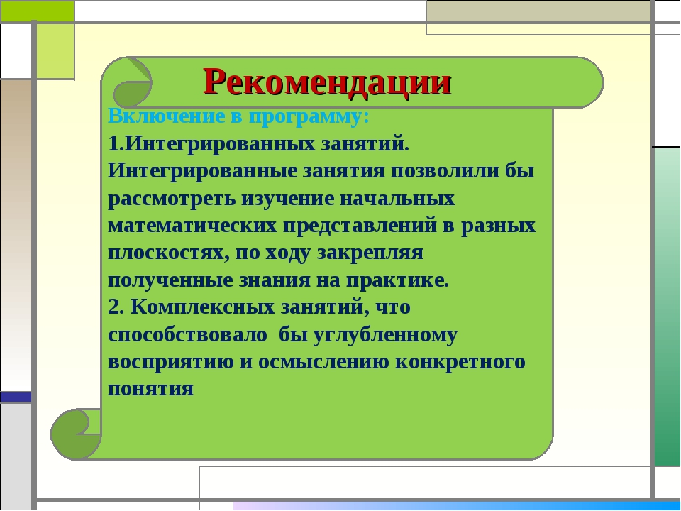 Рекомендации Включение в программу: Интегрированных занятий. Интегрированные...