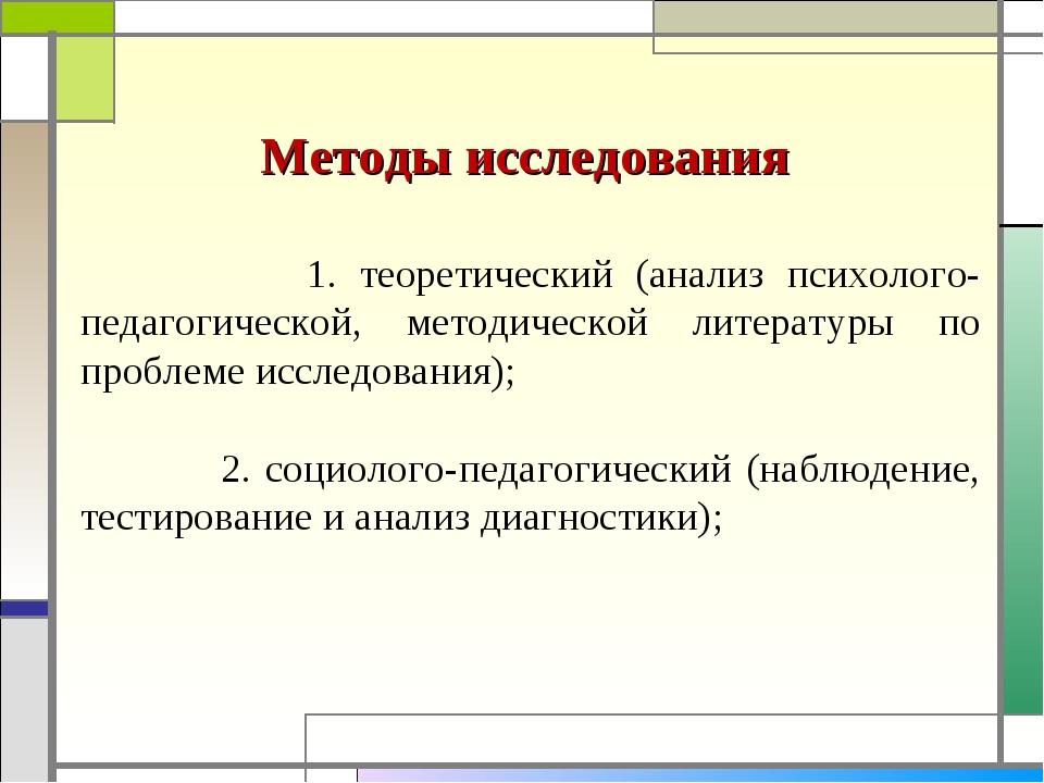 Методы исследования 1. теоретический (анализ психолого-педагогической, метод...