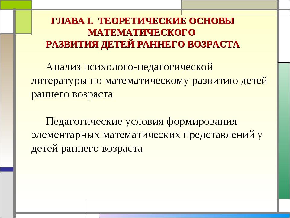 ГЛАВА I. ТЕОРЕТИЧЕСКИЕ ОСНОВЫ МАТЕМАТИЧЕСКОГО РАЗВИТИЯ ДЕТЕЙ РАННЕГО ВОЗРАСТ...