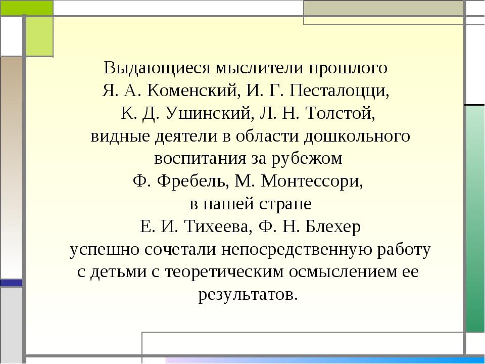 Выдающиеся мыслители прошлого Я. А. Коменский, И. Г. Песталоцци, К. Д. Ушинск...