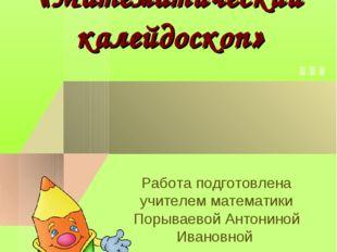 КРОССВОРД «Математический калейдоскоп» Работа подготовлена учителем математи