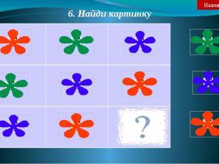 6. Найди картинку Нажми на предмет