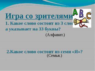 Игра со зрителями 1. Какое слово состоит из 3 слогов, а указывает на 33 букв